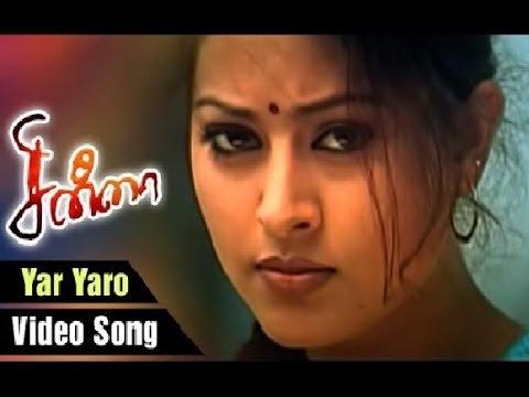 Yaar Yaaro Naan Paarthen  lyrics   Chinna