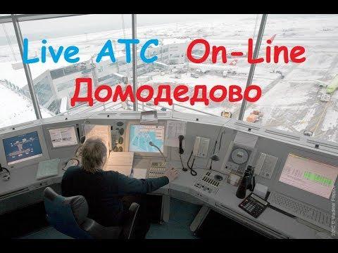 On-line LIVE ATC UUDD_R_APP/UUDD_TWR118.600/Трансляция Домодедово круг 127.700