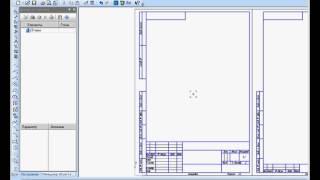 Создание чертежей. Управление листами в Комас 3D