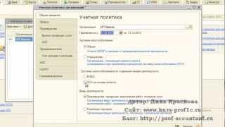 Учет ИП на патенте в 1С Бухгалтерия 8