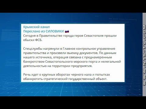 НТС Севастополь: Обыски с выемкой документов провели сотрудники ФСБ в Правительстве Севастополя – интернет-СМИ