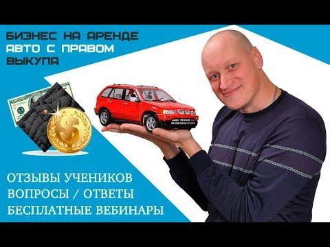 Аренда авто с правом выкупа: как быстро понять потенциал бизнеса в своем регионе