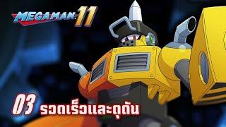 รวดเร็วและดุดัน | Megaman 11 #03 Impact Man