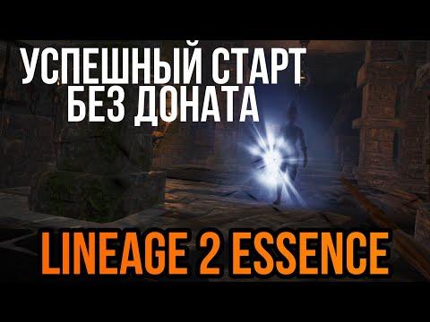 УСПЕШНЫЙ СТАРТ БЕЗ ДОНАТА.LINEAGE 2 ESSENCE.