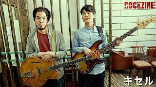 日本搖滾流行文化音樂誌 ROCKZINE 搖滾誌 VOL.6 キセル KICELL http://w...