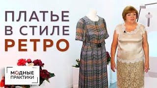 Интересное платье в ретро-стиле с поясом, складками и ажурным воротничком. Обзор готового изделия.