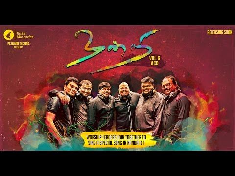 Alaithavarae from Nandri 6 album, a soul touching Tamil Christian song