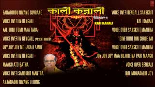Kali Karali Bengali Maa Kali Bhajans I Full Audio Songs Juke Box