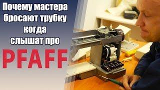 швейная машина, оверлок Pfaff Select 3.0 обзор