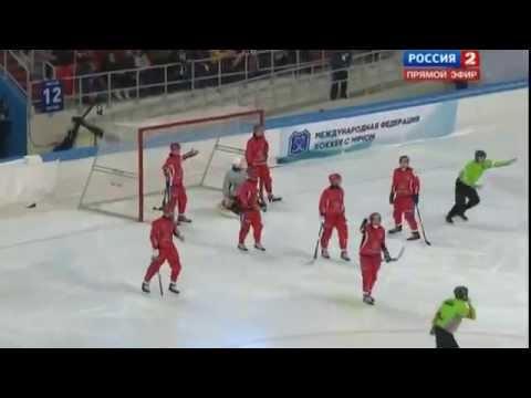 Хоккей с мячом.Камбэк сборной России!