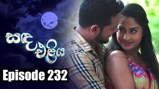 Sanda Eliya - සඳ එළිය Episode 232 | 15 - 02 - 2019 | Siyatha TV Thumbnail