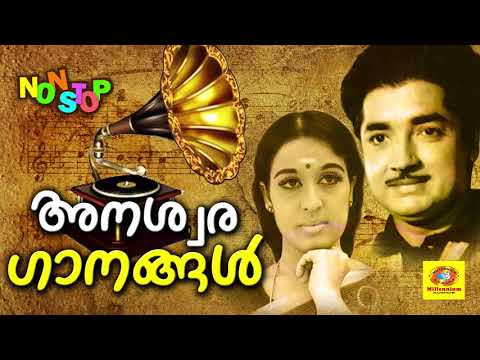 Old Malayalam Film Songs  Non Stop Malayalam Melody Songs  Hit Movie Songs  Hits Of Prem Nazeer