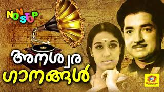 Old Malayalam Film Songs | Non Stop Malayalam Melody Songs | Hit Movie Songs | Hits Of Prem Nazeer