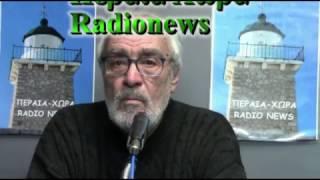25-1-2017 Ο Κ.ΝΙΚΟΣ ΝΙΚΟΛΟΠΟΥΛΟΣ ΜΕ ΤΟΝ Κ.ΓΙΑΝΝΗ ΚΑΡΑΠΑΝΑΓΟ ΣΤΟΝ ΠΕΡΑΙΑΧΩΡΑ-RADIONEWS