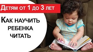 Как научить ребенка читать. #30