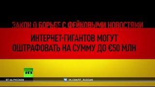 €50 млн за фейк — Германия будет штрафовать соцсети за фальшивые новости и ксенофобию(, 2017-06-30T17:49:35.000Z)