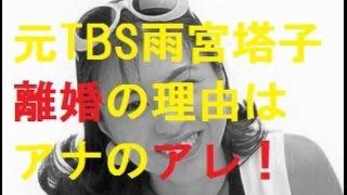 元TBS女子アナの雨宮塔子アナが、世界的人気のパティシエの青木定治...