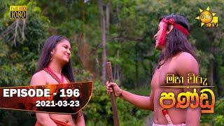 Maha Viru Pandu | Episode 196 | 2021-03-23 Thumbnail