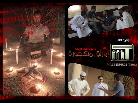 DESERTED PAPERS FILM 2017 I  فيلم أوراق مهجوره
