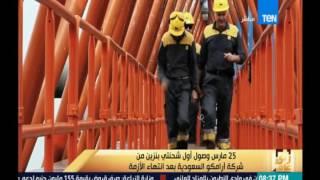 رأي عام: 25 مارس وصول أول شحنتي بنزين من شركة أرامكو السعودية بعد انتهاء الأزمة