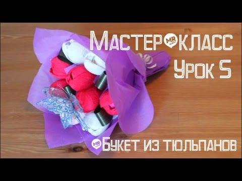 Как делать букеты из конфет (обучающее видео)