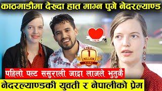 युरोपकी युबती र नेपाली केटाको प्रेम - काठमाडौंमा देखेपछी हात माग्न पुगे नेदरल्यान्ड घरमा || Arilinde
