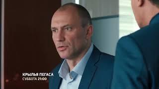 Крылья Пегаса сериал 2017 анонс, трейлер премьеры на канале Россия