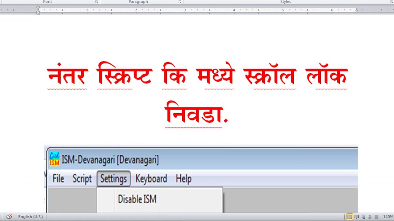 Ism marathi software for windows xp
