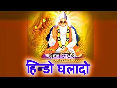 हीन्ड़ोघलादो! Prakash Gandhi - 2015 -Audio !Chetavani Bhajan