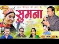 Download Sumana    Dhoom Singh Rawat    Best Uttarakhandi Song    New  Garhwli Song MP3 song and Music Video