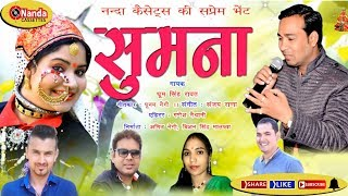 Sumana || Dhoom Singh Rawat || Best Uttarakhandi Song || New Garhwli Song