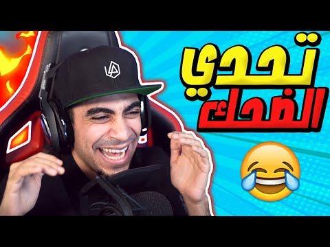 تحدي الضحك #1 Try Not To Laugh Challenge !! 😂🔥