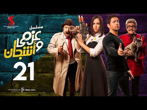 مسلسل عزمي و اشجان    الحلقة 21 الواحد و العشرون   - Azmi We Ashgan Series - Episode 21 HD