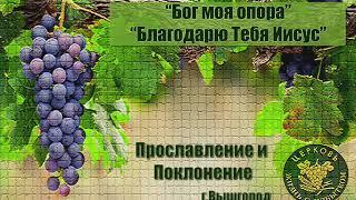 """""""Бог моя опора"""" / """"Благодарю Тебя Иисус"""" Прославление и Поклонение (г.Вышгород)"""