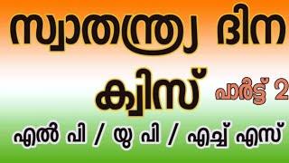 സ്വാതന്ത്ര്യദിന ക്വിസ് - 2019 പാർട്ട് 2 A)Independence day quiz