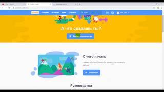 Уроки программирования — установка оффлайн-редактора Scratch / программирование с нуля /онлайн курсы
