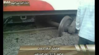 هنا العاصمة -الركاب تسببوا في كارثة قطار البدرشين