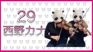 【パンダが弾く】 29/西野カナ (バイオリン、ビオラ)