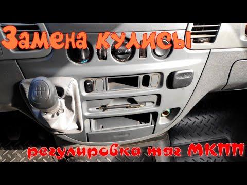 Замена кулисы КПП, регулировка тросика Mercedes-Benz Sprinter