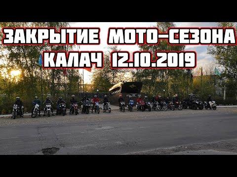 ЗАКРЫТИЕ МОТО-СЕЗОНА КАЛАЧ 12.10.2019