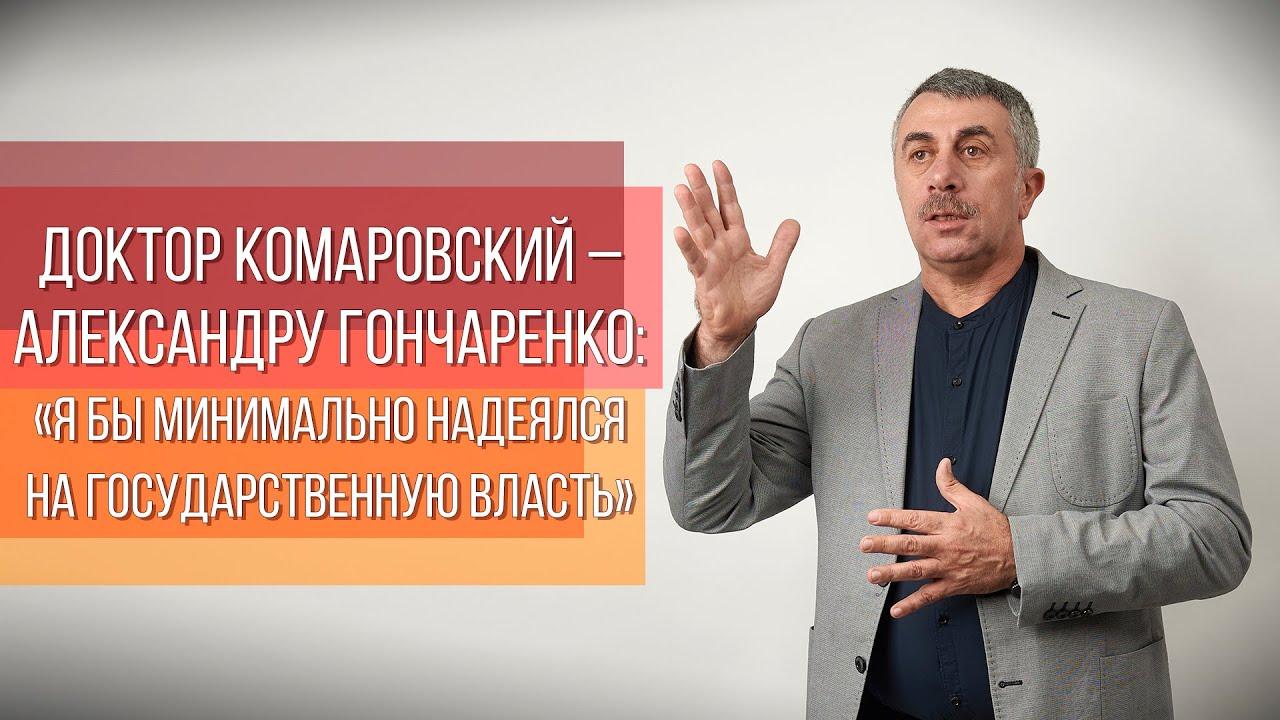 Доктор Комаровский — Александру Гончаренко: «Я бы минимально надеялся на государственную власть»