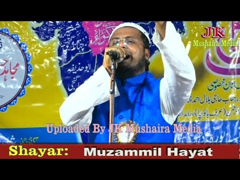 Muzammil Hayat All India Natiya Mushaira Kopaganj Mau 2017 Con. Shahid Rehan