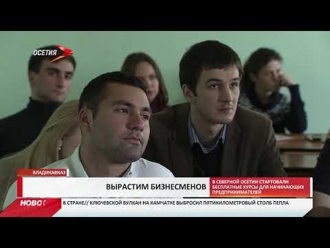 В Осетии стартовали бесплатные курсы для начинающих предпринимателей