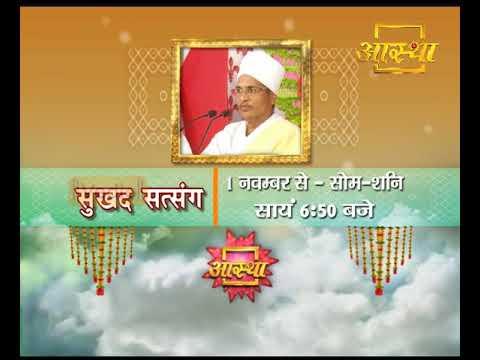 Aastha TV - Aastha-Forthcoming