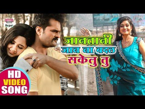 Jana Tani Jaan Na Badal Sakelu Tu |  Khesari Lal Yadav,Kajal Raghwani | New Song 2020
