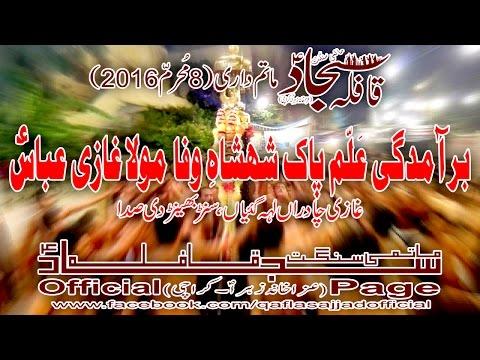 Qafla Sajjad Matamdari-8 Muharram 2016(Ghazi Chadaran Lej Gaeyan)