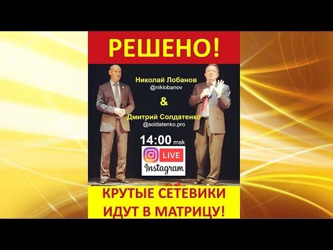О матрицах, хайпах и пирамидах   Николай Лобанов и Дмитрий, Солдатенко   MWR Life