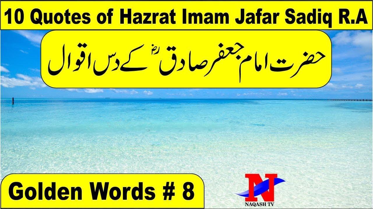 Quotes of Hazrat Imam Jafar Sadiq R A - Golden Words # 8 by Naqash TV