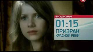 """""""Призрак Красной реки"""". Анонс на канале """"ТВ Центр"""""""