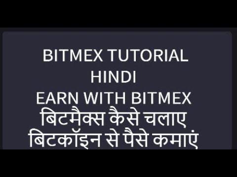 Bitmex India